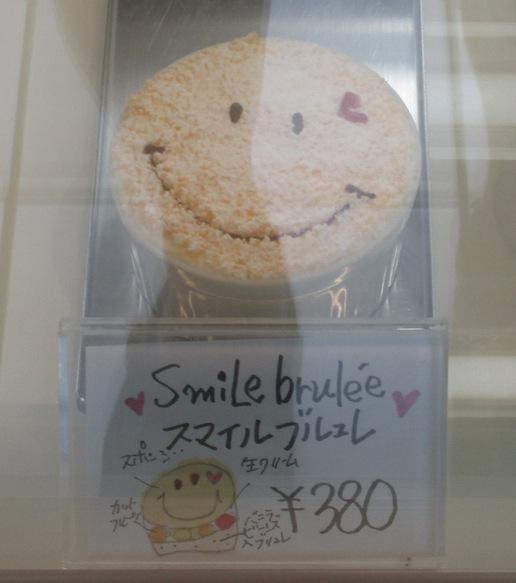【つくばのケーキ屋さん】可愛いにこちゃんのケーキ屋さん「マグノリア」発見!ところが・・・