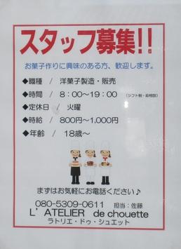 学園の森「ミートコ」にケーキ屋さん「ラトリエ・ドゥ・シュエット」がオープンする!