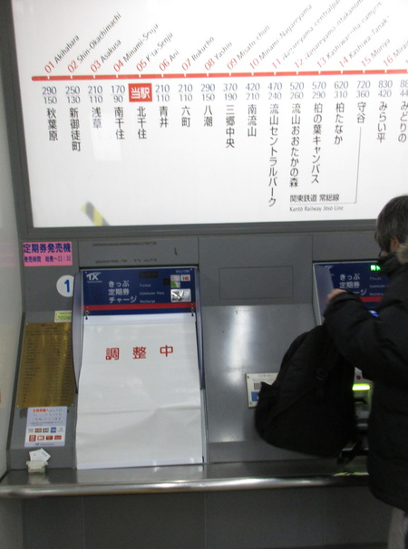 TXの券売機が7か国語対応機種に切り替わった!