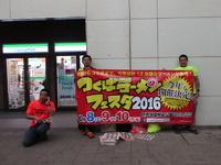 研究学園駅で「つくばラーメンフェスタ」を大々的に宣伝してました!