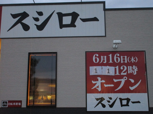 いよいよ明日(6/16)イーアス前にスシローオープン!