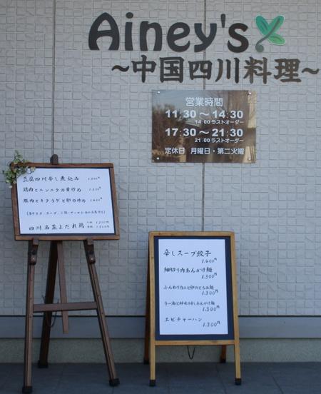 研究学園で四川料理を「アイニーズ」(つくば都市交通CのHPより)