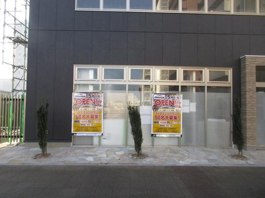 研究学園駅前飲食店テナント「MYU・MYU」に5月中旬居酒屋「さかなや道場」オープン!