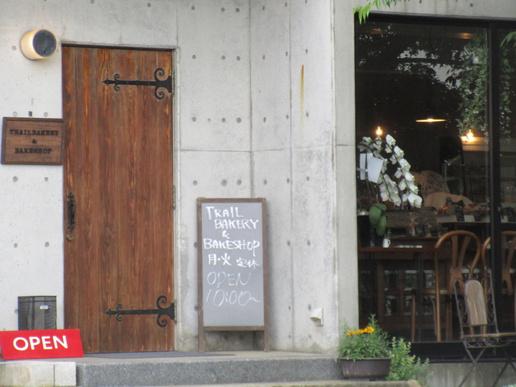 細い細い田んぼ道の先におしゃれなパン屋さん「トレイルベーカリー&ベイクドショップ」