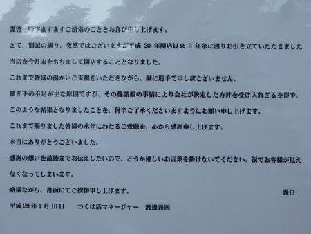 【悲報】1/31ポンパドウルが残念ながら閉店する!