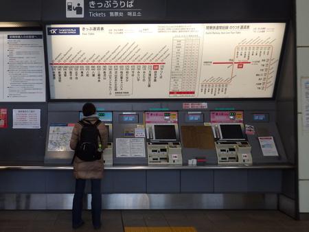 研究学園駅の券売機が新型へ切り替わった!7ヶ国語機能確認