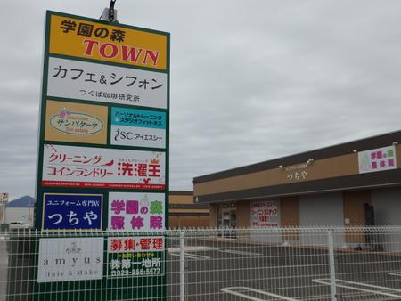 学園の森TOWNにクリーニング店がオープンする!