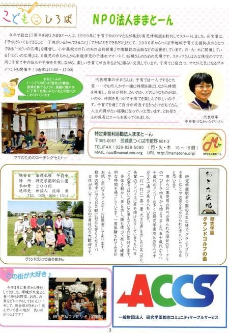 研究学園にスーパーなど次々開業!広報紙「ひろば(第3号)」には情報満載