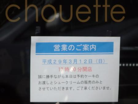 【悲報】ミートコのケーキ屋さん「シュエット」が閉店!