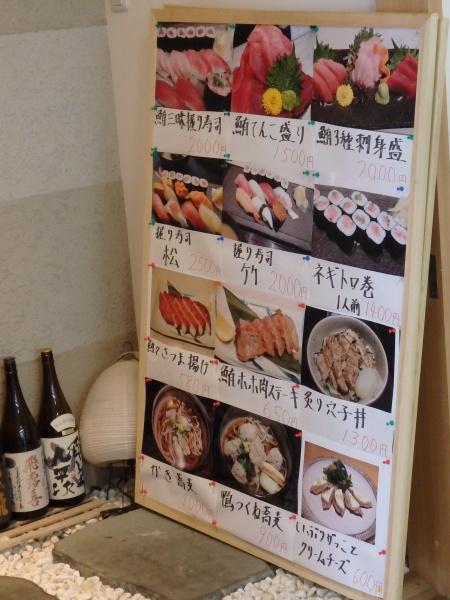 つくばの中心で海鮮&銘酒を「久呂無木」(つくば都市交通CのHPより)