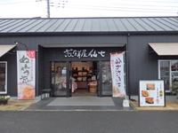 アメトーークで紹介されたミートコ煎餅屋「仙七」の半熟カレーせんを食べてみた!