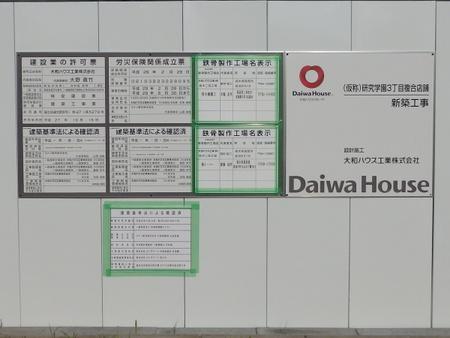 小野酒店北側複合店舗は2階建てと平屋建ての2棟。平屋建ては飲食店舗の模様!