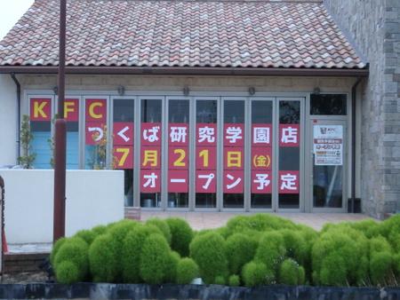 7/21「ケンタッキーフライドチキンつくば研究学園店」オープン予定!