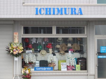 イチムラ(帽子カバン店)がオープンしていた!