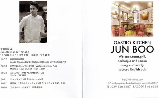 ガストロキッチン「JUN BOO」オープン!不思議な名前の由来は?