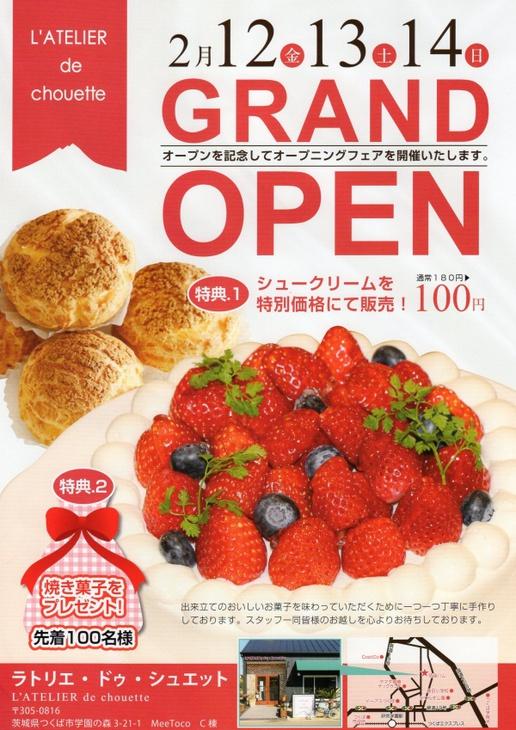 ミートコのケーキ屋さん「ラトリエ・ドゥ・シュエット」2/12オープン!