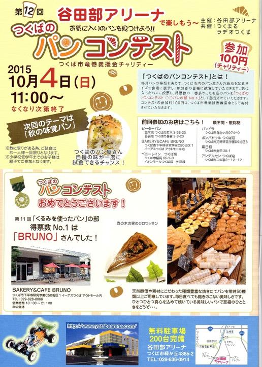 第12回つくばパンコンテストのお題は「秋の味覚パン」に決定!!
