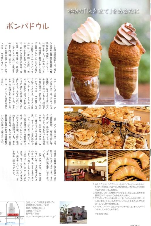 研究学園のパン屋さん「ポンパドウル」の不思議なアイスコロネ??