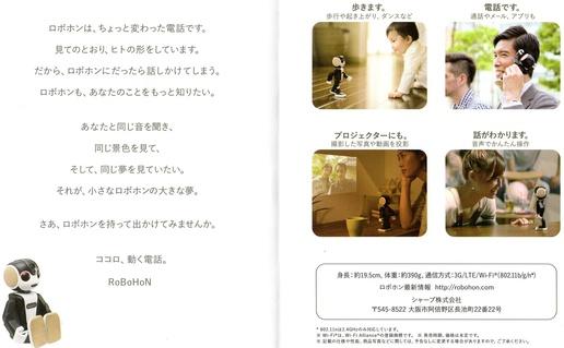 新聞紙面で取り上げられた携帯型ロボット電話『ROBOHON』を見てきた!