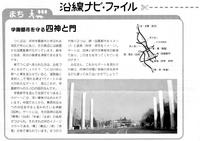つくばの幹線道路沿いにある「学園都市を守る四神と門」のお話です!