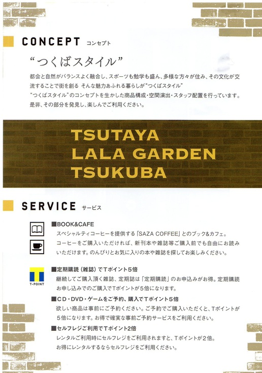 LALAガーデンつくばリニューアルオープン。TSUTAYAとササコーヒーが融合!