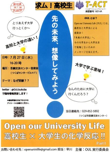 筑波大生による企画「盆ライブ」と「OUL」に参加しよう!