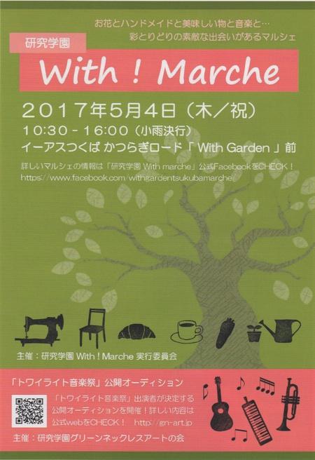 イーアスWithMarcheに合わせトワイライト音楽祭公開オーディション開催!