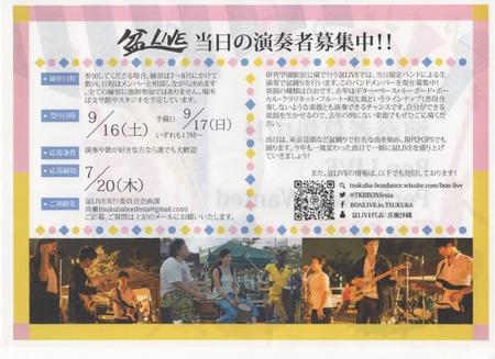 9/16盆LIVE開催決定!演奏者を募集しています。