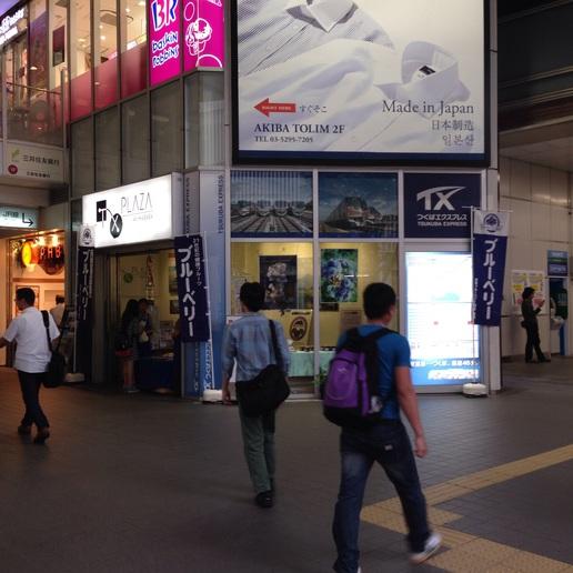 秋葉原駅でつくばのブルーベリーを見つけました!
