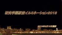 2/22研究学園駅前イルミネーションは終了です!
