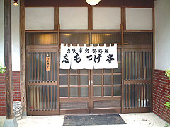 にっぽんの洋食 蘭亭 - 外観