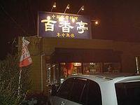 百香亭 (ひゃっこうてい) つくば店