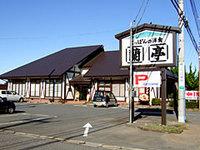 にっぽんの洋食 蘭亭 (らんてい)