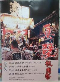 いよいよ明日から真壁祇園祭