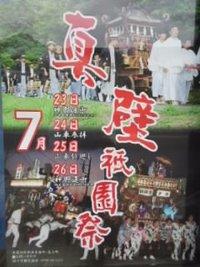 来月に真壁祇園祭が開催されます