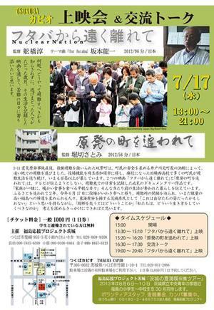 7/17 つくば:双葉の映画W上映会