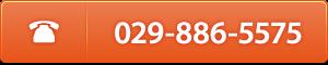 TEL:029-886-5575