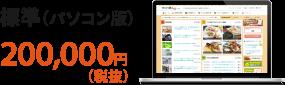 標準(パソコン版)200,000円(税抜)