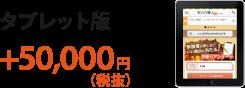 タブレット版 +50,000円(税抜)