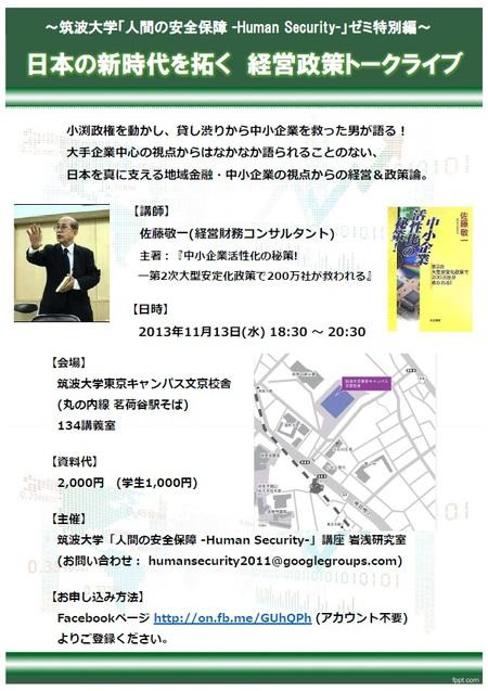経営財務コンサルタント・佐藤敬一氏招待講演「日本の新時代を拓く 経営政策トークライブ」を開催