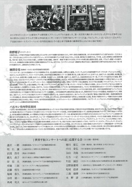 2014-05-29 柳澤寿男氏指揮による「世界平和コンサートへの道」バルカン室内管弦楽団東京公演