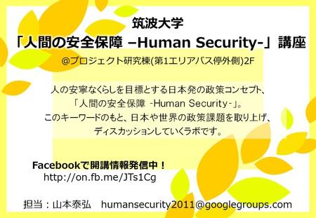 「人間の安全保障/ヒューマンセキュリティ」ゼミ