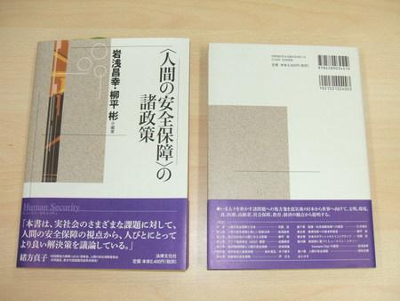 書籍『〈人間の安全保障〉の諸政策』出版