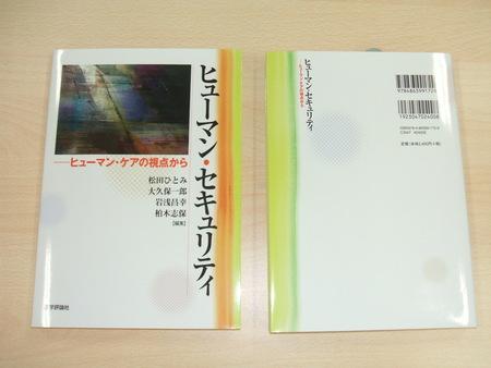 書籍『ヒューマン・セキュリティ―ヒューマン・ケアの視点から』出版