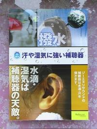汗・湿気に強い補聴器