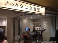 丸の内タニタ食堂!その1