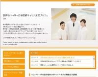 2/11:医学生向けキャリアカフェ(勉強会)@東京