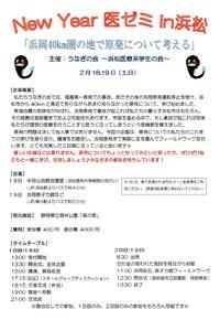 2/18-19:NewYear医ゼミin浜松 浜岡原発を学ぶ
