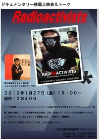 【1/27】ドキュメンタリー映画「Radioactivists」上映&トーク
