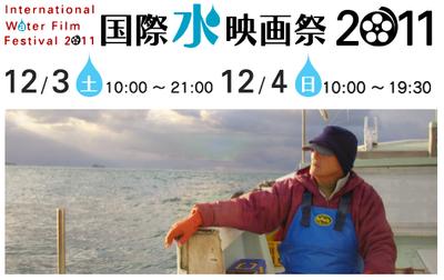 【12/3&4】国際水映画祭<イベントお知らせ・転送歓迎>